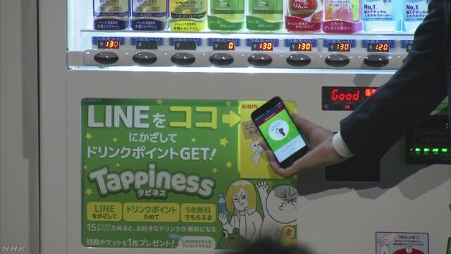 lineを使って自動販売機の飲み物を買う
