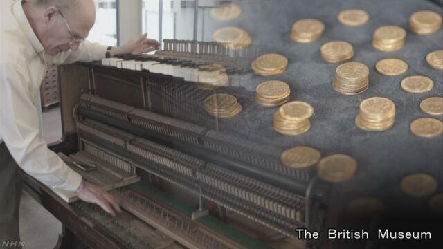 古いピアノの中から金貨900枚-誰が何のため-英国
