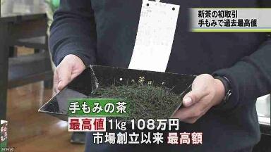 今年最初にとれたお茶-最も高いのは1kgで108万円