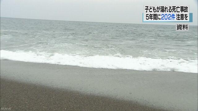 子どもが海などで亡くなる事故は5月から増える