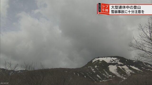 大型連休に山に登るときは雪崩に気をつけて