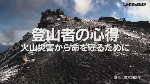 噴火の可能性がある山に登るときの注意をビデオにする