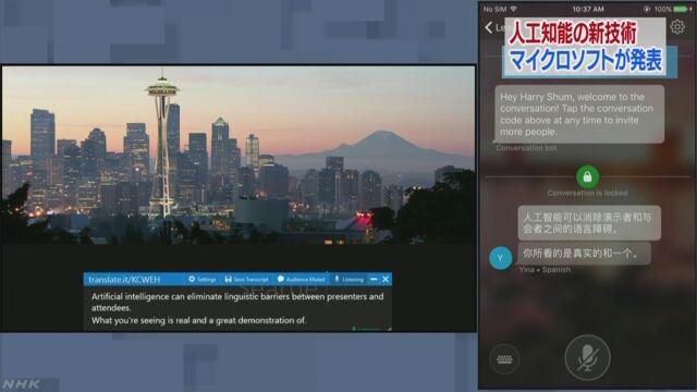 マイクロソフト 話したことをすぐに翻訳するサービス