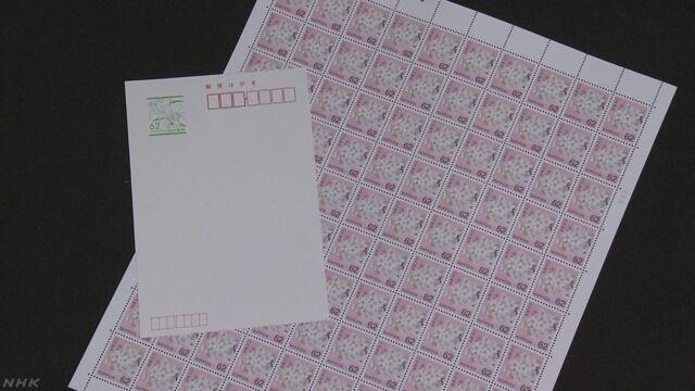 郵便局 62円のはがきと切手を売り始める