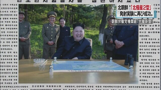 北朝鮮がミサイルを発射して成功したと発表