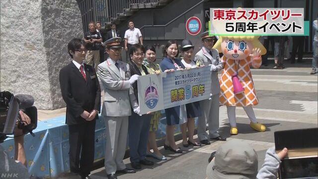 東京スカイツリーができてから5年