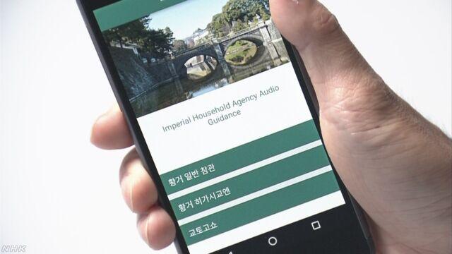 皇居の建物の歴史などを外国語で説明するアプリ