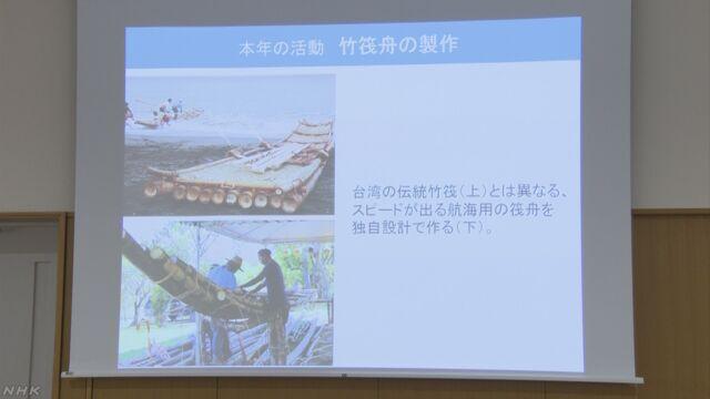 """""""竹のいかだ""""で台湾から沖縄へ 3万年前の航海 来月実験"""