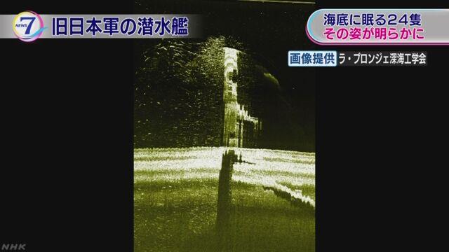 海に沈んだ昔の日本軍の24隻の潜水艦が見つかる