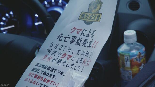秋田県の山で女性が亡くなる 熊に襲われたか