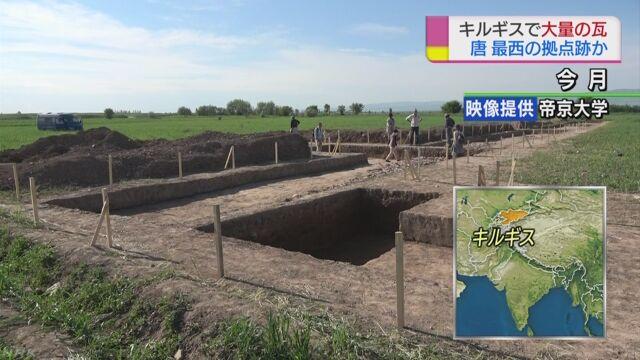 キルギスでたくさんの瓦が見つかる 中国の古い建物の跡か
