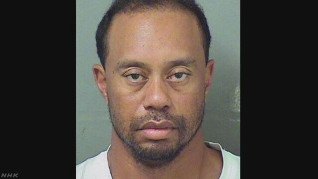 タイガー・ウッズ選手が酒か薬を飲んで車を運転した疑い