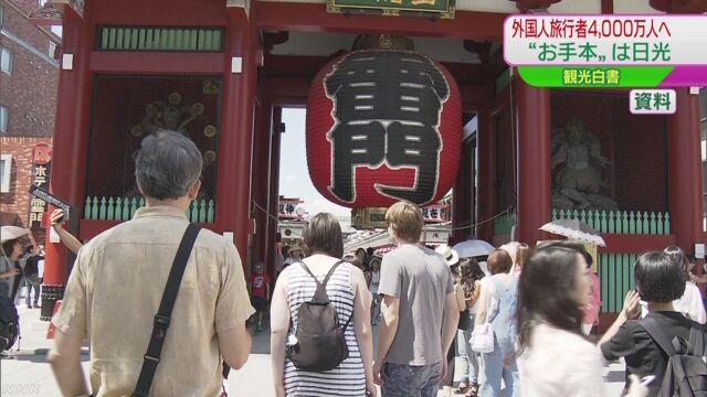 東京や大阪以外でも外国からの旅行客を増やしたい