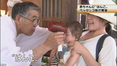 赤ちゃんのおでこに はんこをペッタンコ 健やかな成長を