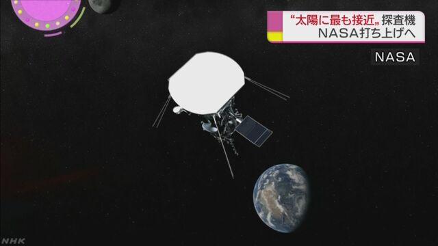 NASA「太陽を今まででいちばん近くで調べる」