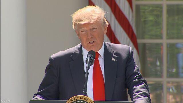 トランプ大統領「アメリカはパリ協定から出る」