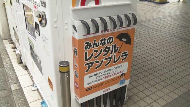 忘れ物の傘を自動販売機の横に置いて無料で貸す