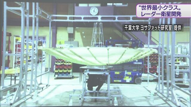 宇宙で傘のように広げるアンテナを千葉大学がつくる