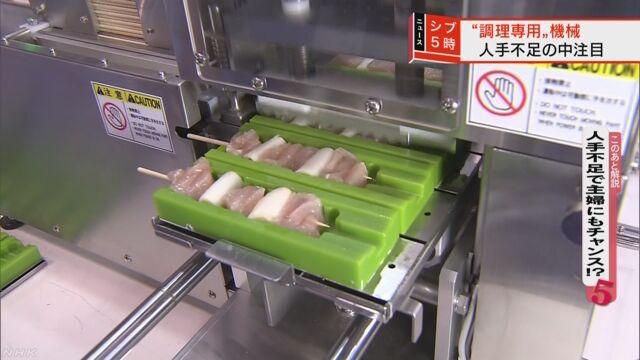 食品の工場やレストランで使う新しい機械を紹介