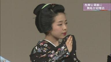 京都の5つの花街の舞妓たちが踊りの練習をする