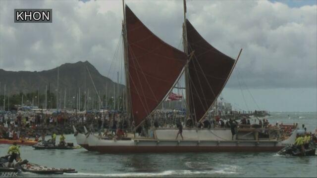 星や太陽を頼りに航海 ハワイ伝統のカヌーが世界一周