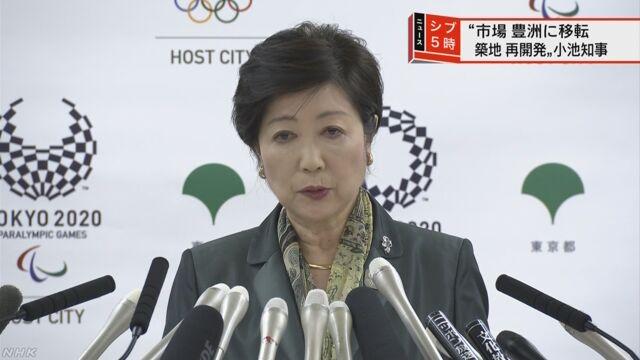 東京都の小池知事「豊洲市場を安全にして引っ越す」