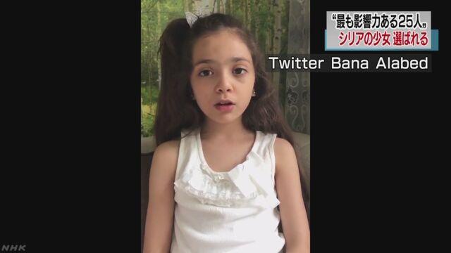 シリアの女の子がインターネットで戦争のことを伝える