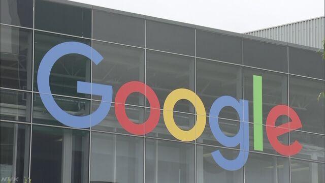EU「グーグルは法律に違反」3000億円払うように言う