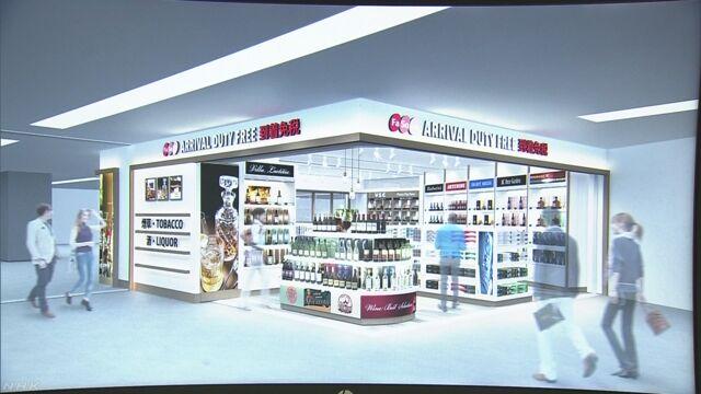 成田空港 日本に着いたときに買い物をする免税店ができる