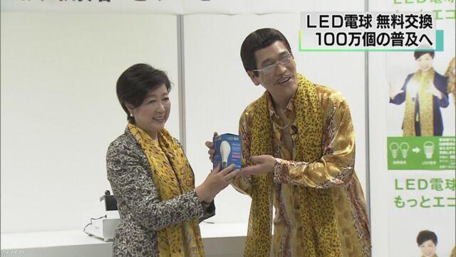 東京都 普通の電球2個をLEDの電球1個に取り替える