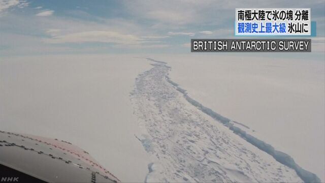 1兆t以上の大きな氷が南極大陸から分かれた