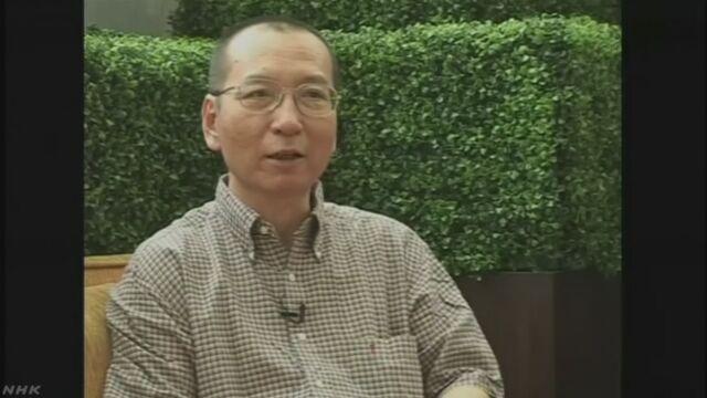 中国 ノーベル平和賞をもらった劉暁波さんが亡くなる