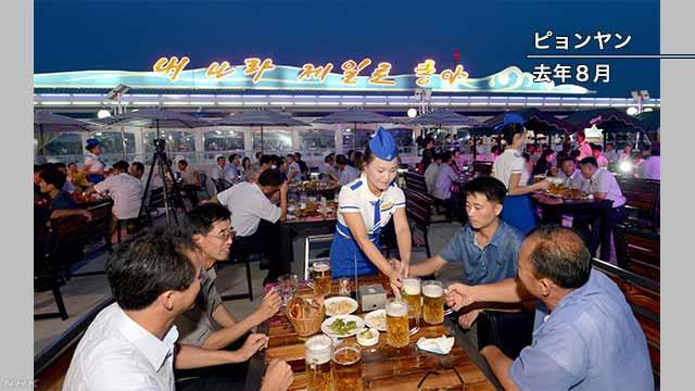 北朝鮮 ビールを楽しむイベントが中止になる