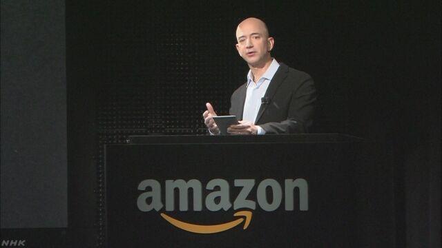 アマゾンを作った人が世界で1番のお金持ちになる