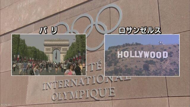 オリンピック 2024年はパリで28年はロサンゼルス