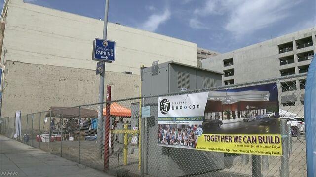 アメリカのロサンゼルスに日系人が「武道館」を建てる