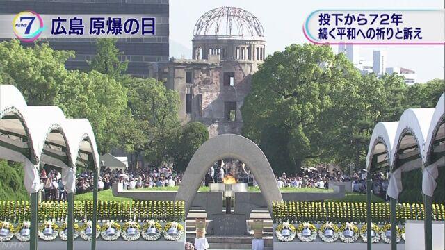 原爆が落とされてから72年 広島で平和を祈る式