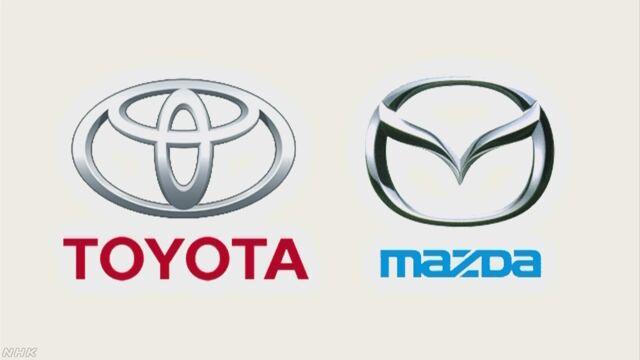トヨタ自動車とマツダが一緒に電気自動車を作る