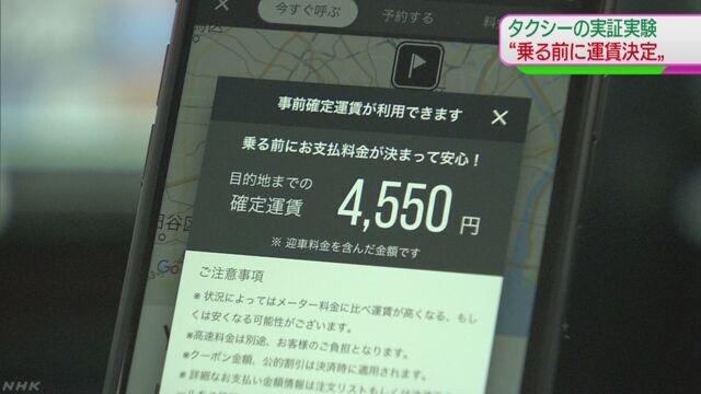乗る前に料金を決めるタクシーの実験が東京都で始まる