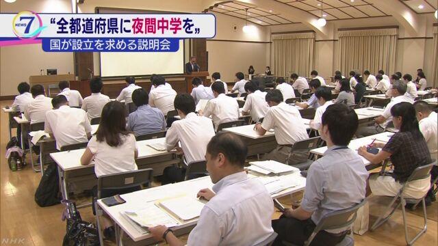 文部科学省「夜間中学を都道府県に1つ以上作ってほしい」
