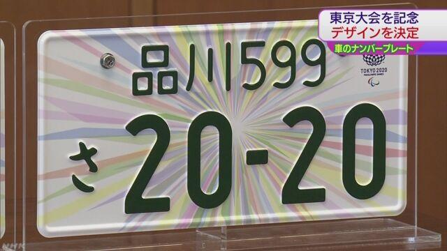 東京オリンピックの記念にナンバープレートを作る
