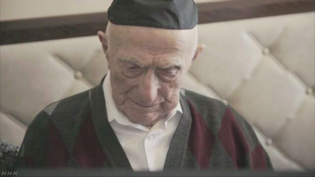 世界最高齢男性が113歳で死去 ホロコースト生存者