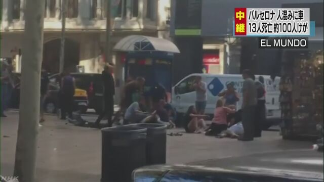 スペイン 車が突っ込むテロで13人が亡くなる