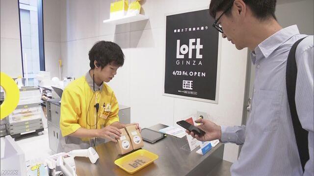 買い物のときQRコードでお金を払うサービスが増える