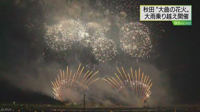 雨が続いた秋田県 「大曲の花火」で美しい花火が上がる