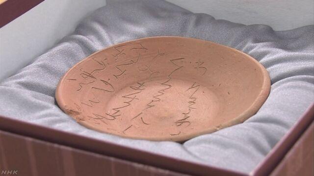 1000年以上前の皿に和歌がひらがなで書いてあった
