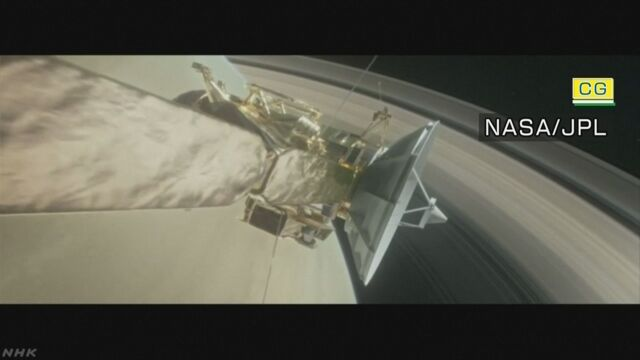 土星を調べる「カッシーニ」 20年続いた仕事が終わる
