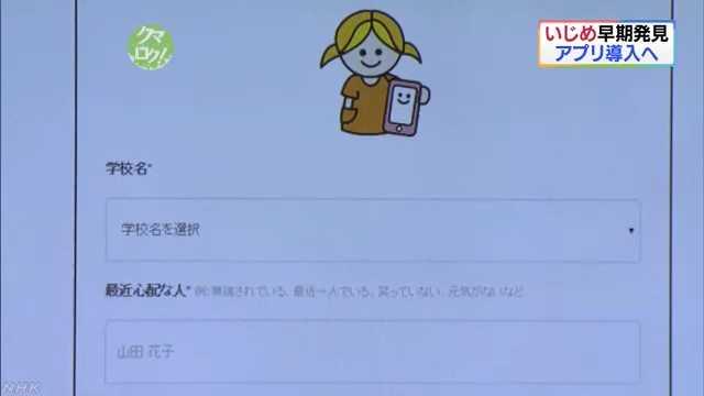 熊本県教委 生徒いじめ匿名通報アプリ試験導入へ