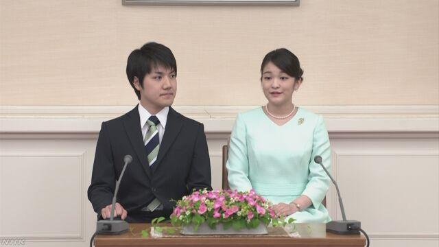 眞子さまと小室さんが記者会見で喜び