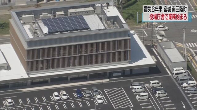 津波から6年半 宮城県南三陸町の役場の新しい建物ができる
